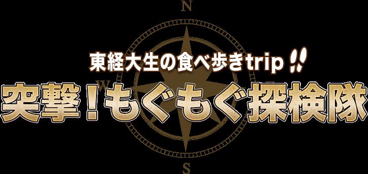 東経大生が行く!食べ歩きtrip!! もぐもぐ探検隊の冒険