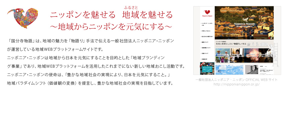 ニッポニアニッポン公式サイト