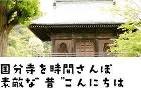 """国分寺を時間さんぽ 素敵な""""昔""""こんにちは"""