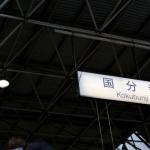 奈良時代、 国分寺「駅」の歴史が始まる。