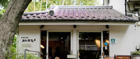 vol.01「史跡の駅 おたカフェ」