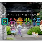 【学生がつくる地域サイト「国分寺物語」- プレオープン!】