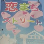 恋ヶ窪にイメージキャラクターが登場!