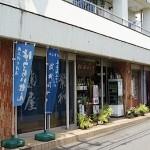 なべや清水商店