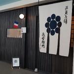 洋菓子舗 茂右衛門(ようがしほ もえもん)