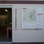 歴史を味わえる国分寺市文化財資料展示室