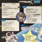 ペンシルロケット発射60周年「企画展」「水平発射水ロケット大会」「記念講演会」