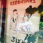 国分寺のフェアトレード珈琲のお店