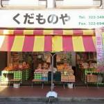 色とりどりの果実店