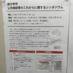 国分寺市 公共施設等に関するシンポジウム