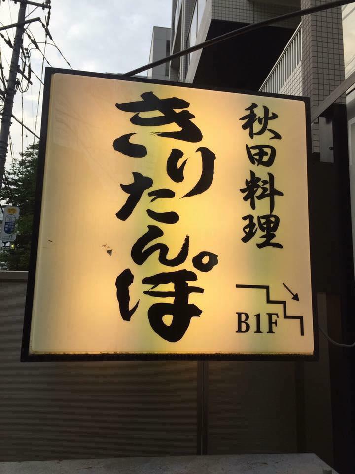 秋田料理が味わえるお店!