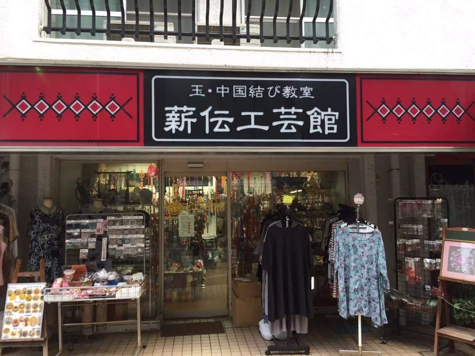 中国の伝統工芸品のお店