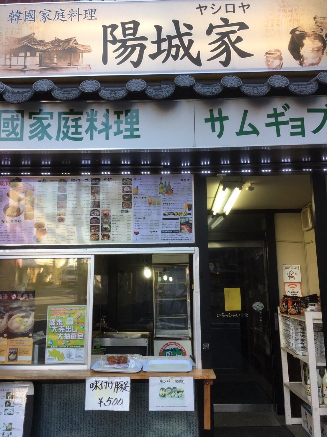 国分寺唯一の韓国料理屋さん