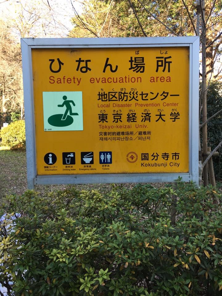 東京経済大学「ひなん場所」