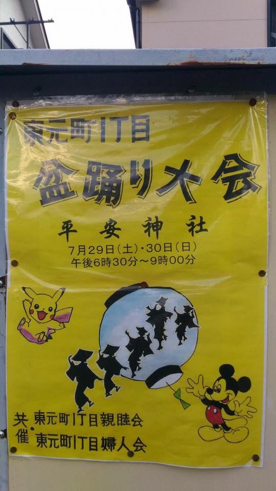 今夜は平安神社で盆踊り