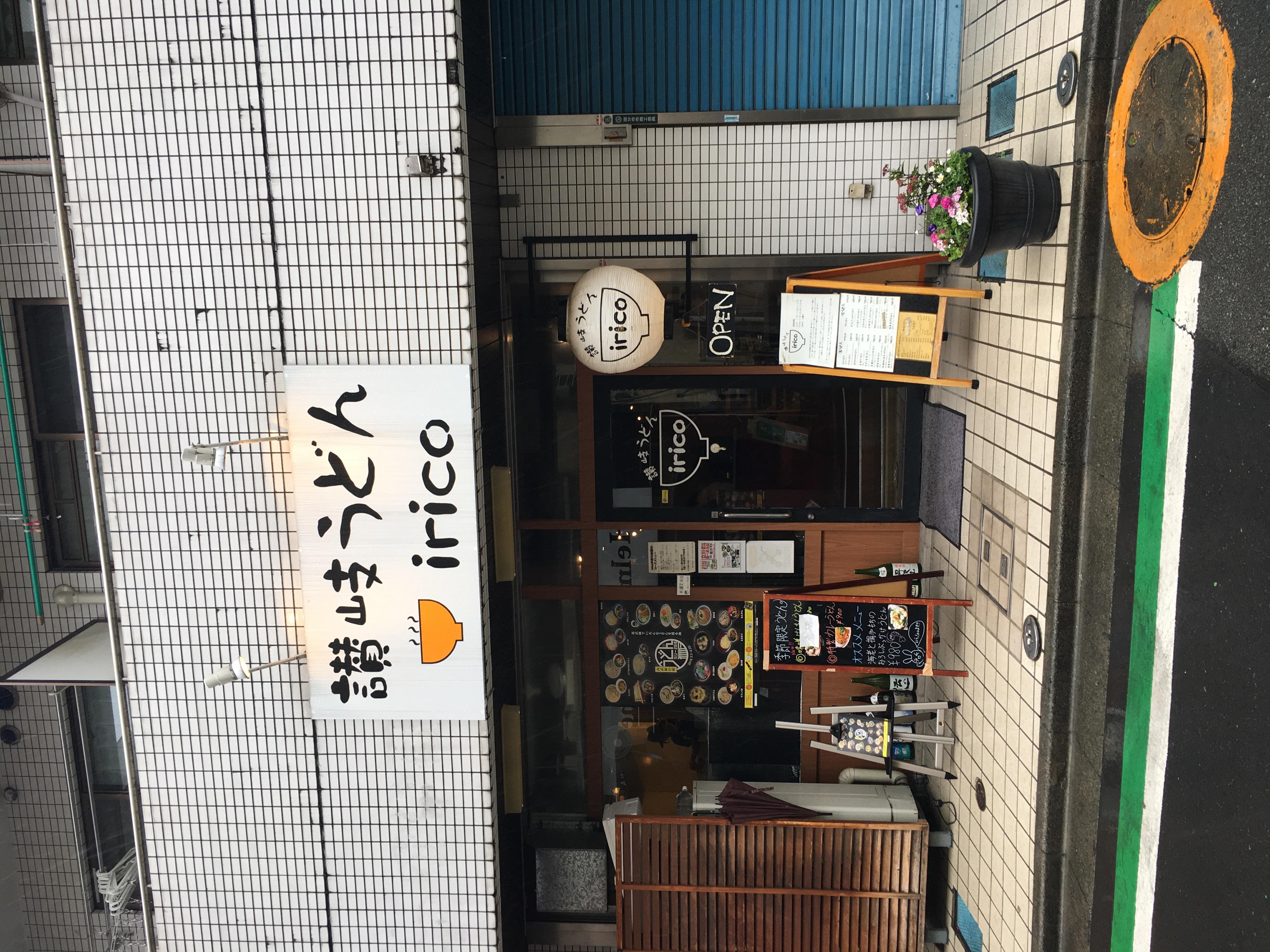 香川県の食を堪能