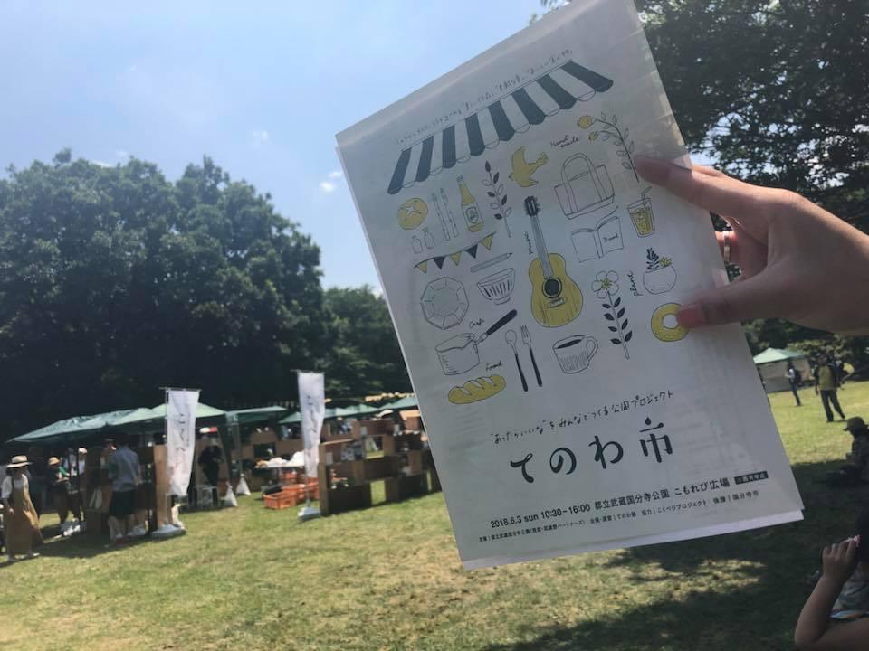 武蔵国分寺公園で行われたイベント「てのわ市」