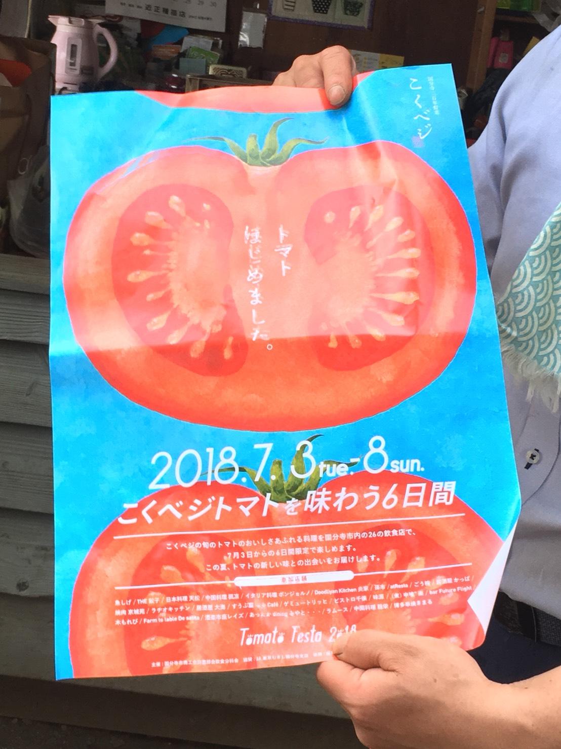 こくベジトマトを堪能しよう!