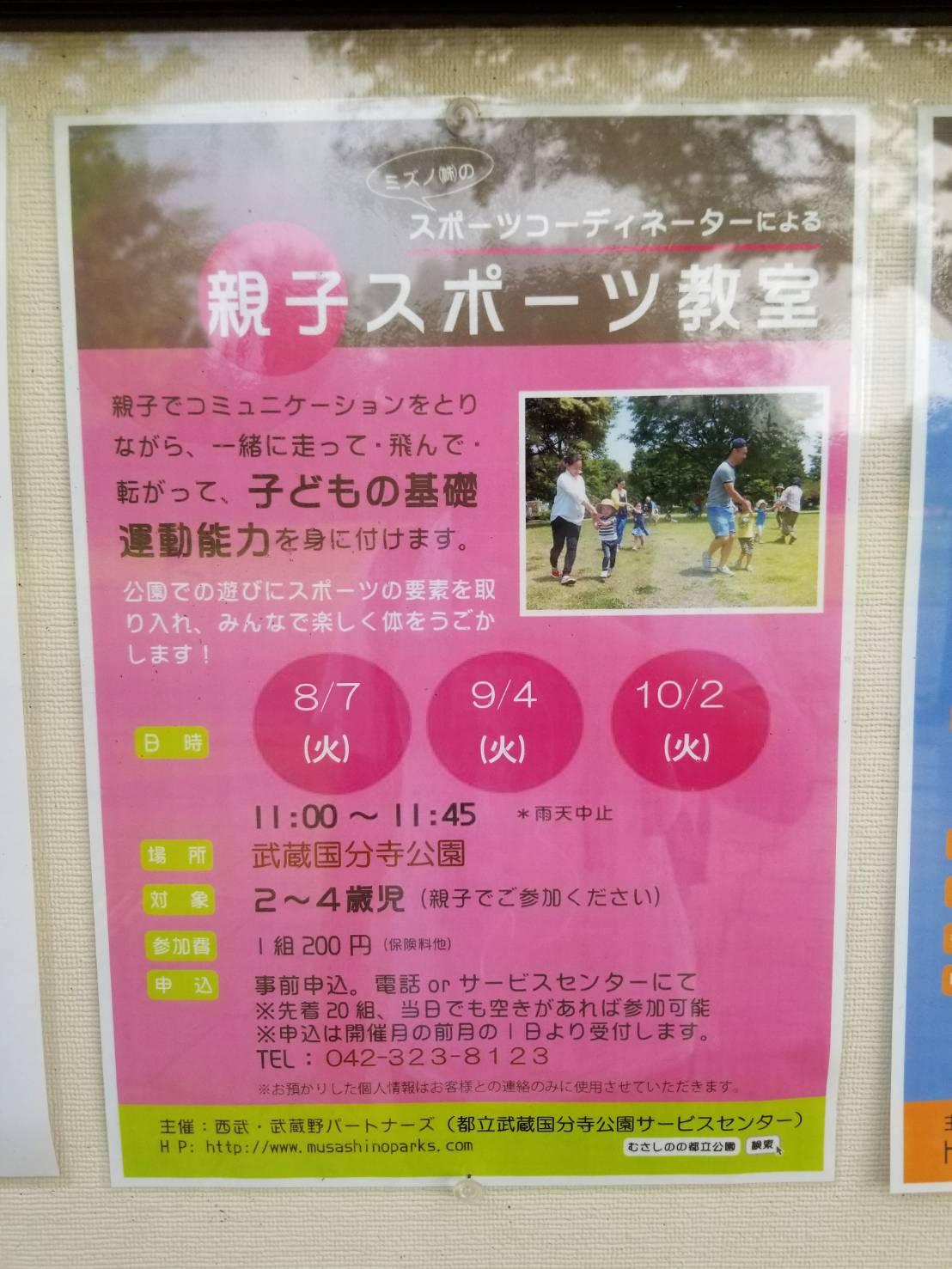 親子スポーツ教室