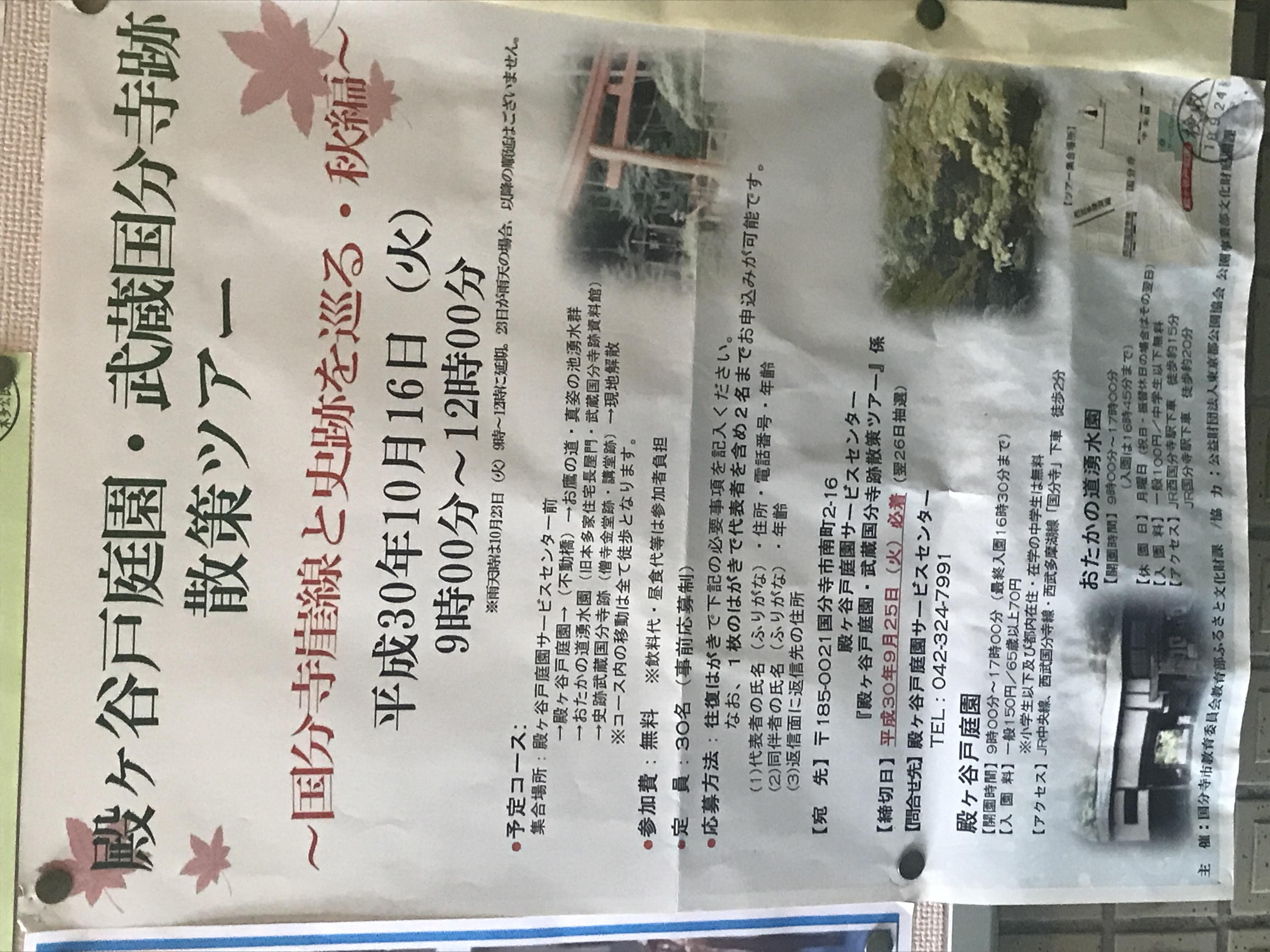国分寺の歴史巡りの旅へ!