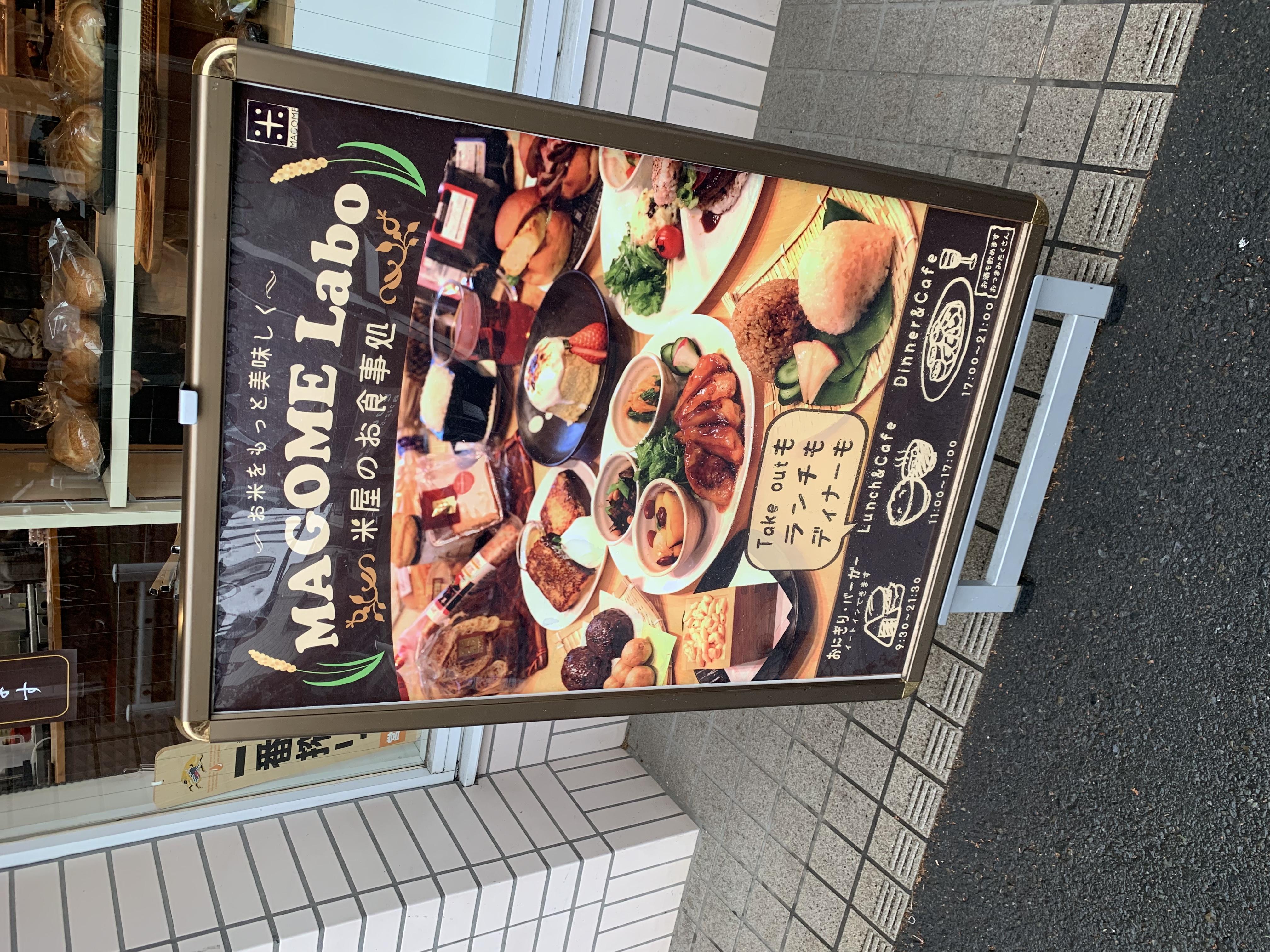 お米専門店の和カフェ!