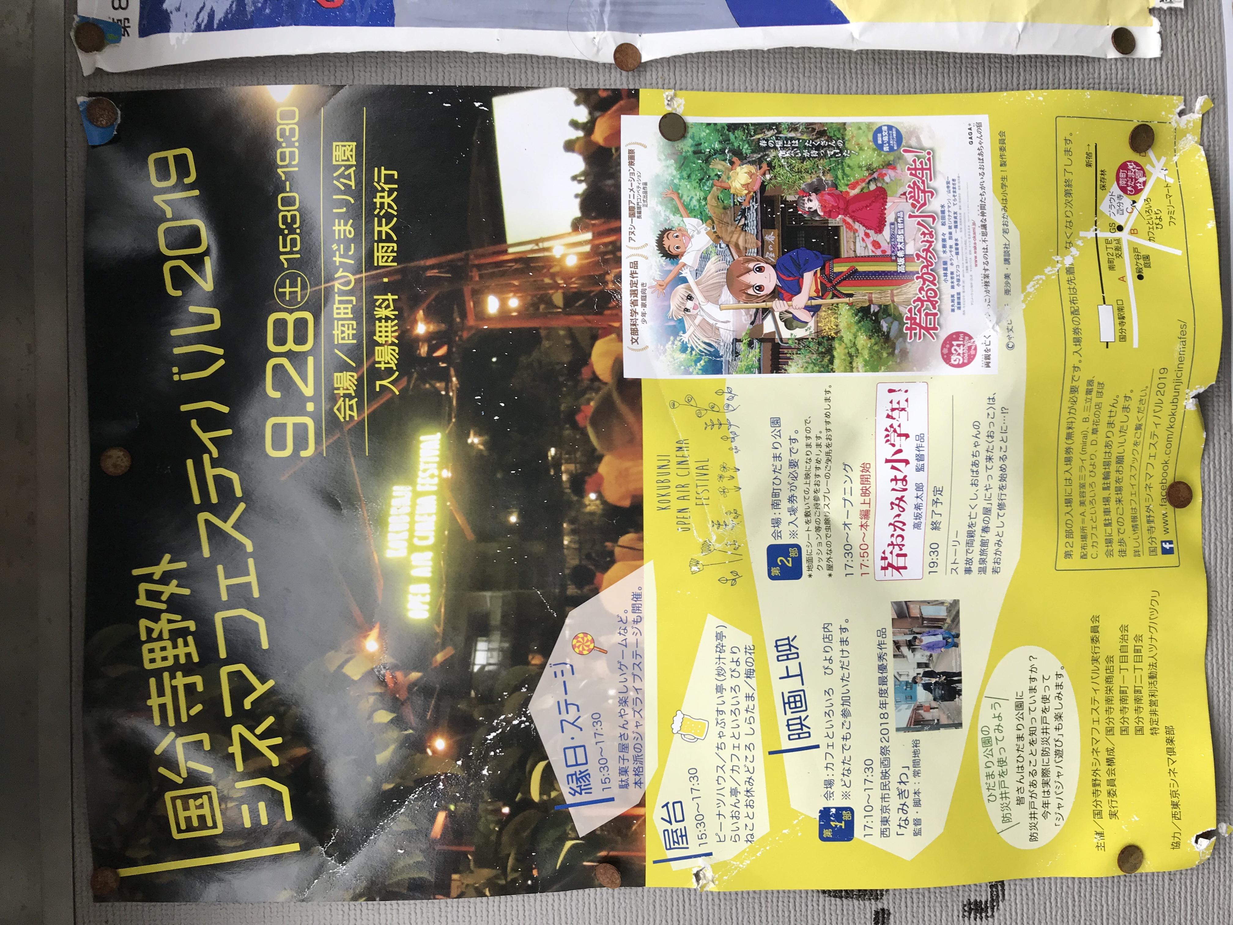 国分寺野外シネマフェスティバル