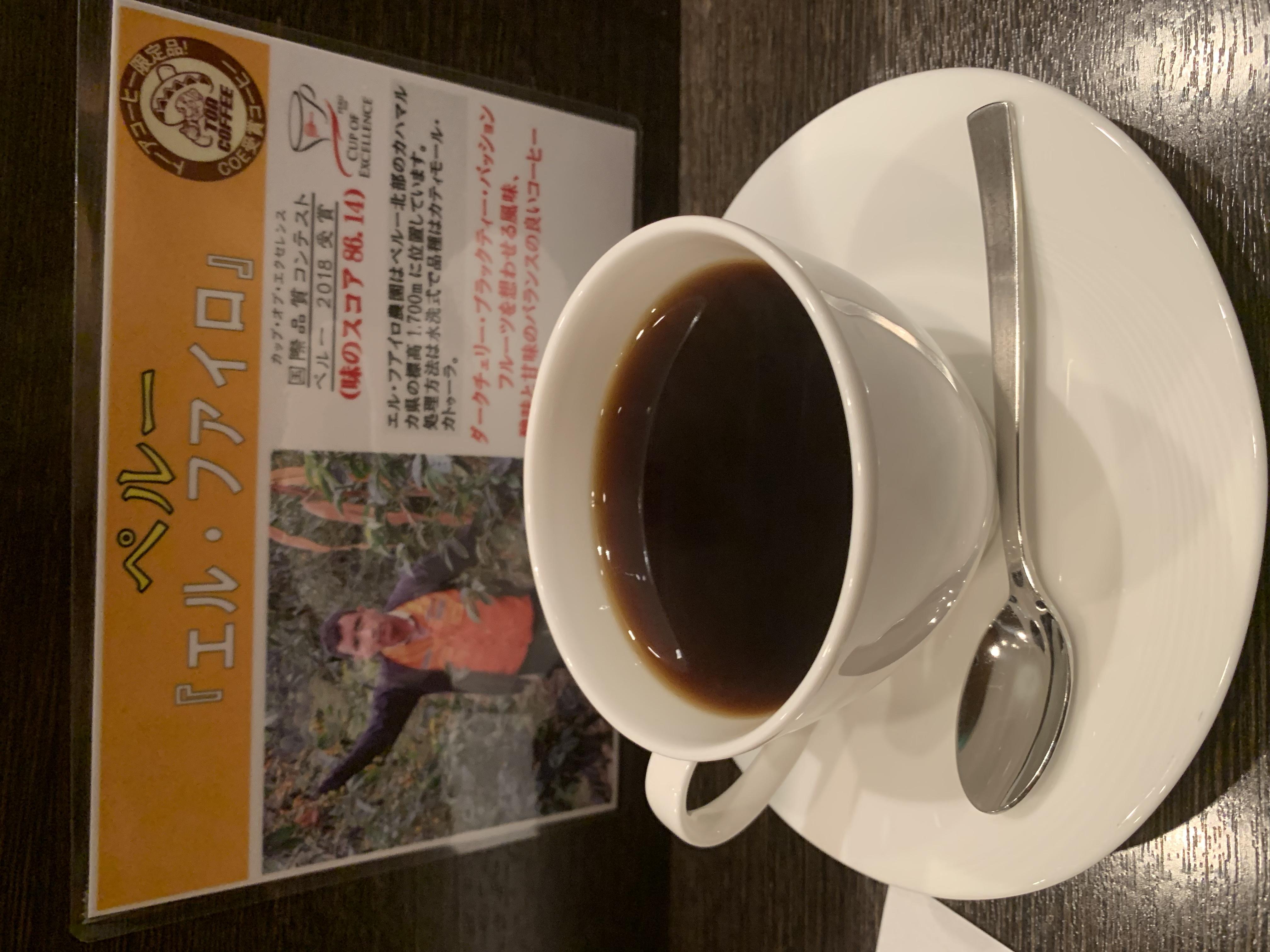 コーヒー専門店ファーム