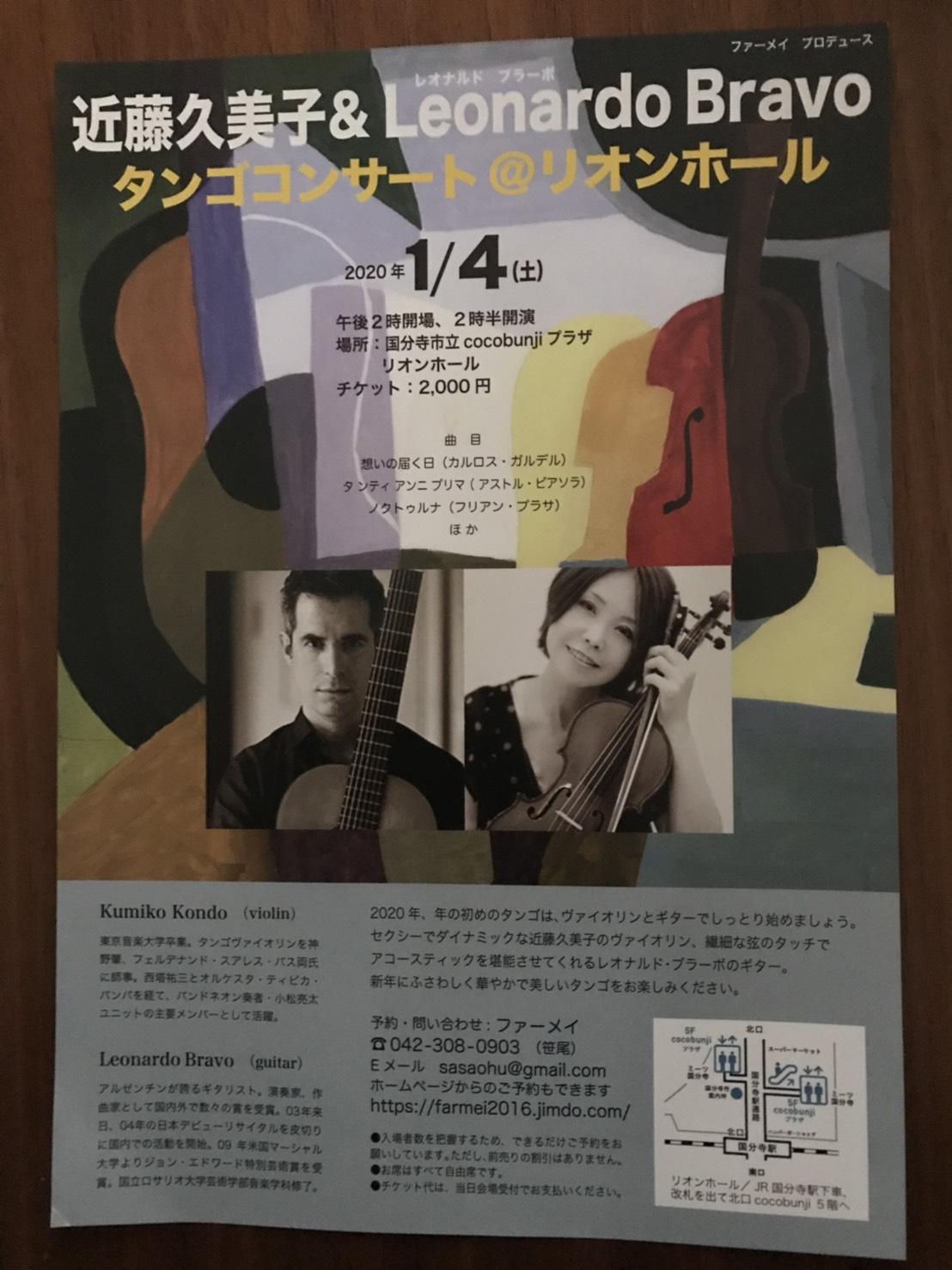 近藤久美子&Leonardo Bravo