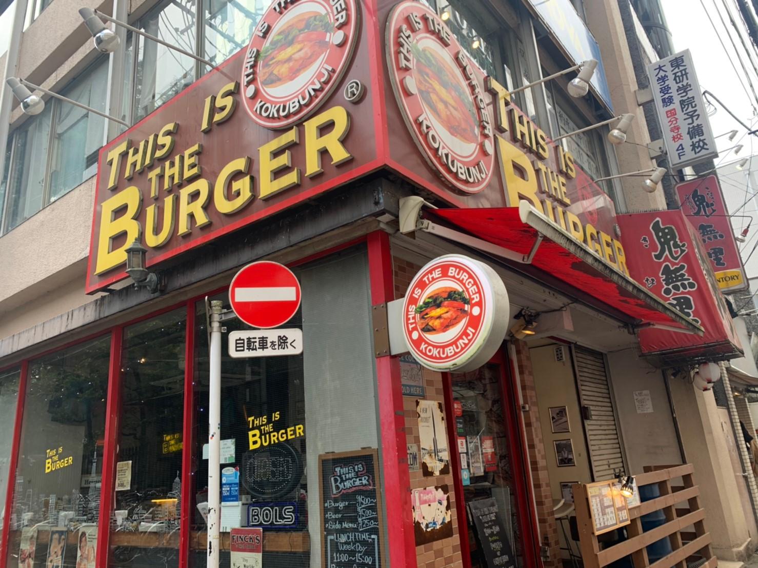 駅近ハンバーガー